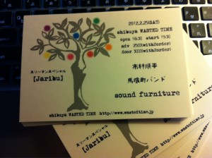 half off d7a98 eb05d 2 25 (sat) sound furniture live  Wasted time   SINSUKE FUJIEDA ...