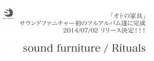sound furniture rituals サンプルチラシ表3 上